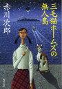 三毛猫ホームズの無人島 (角川文庫) [ 赤川次郎 ]...