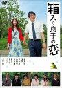 箱入り息子の恋 DVDファーストラブ・エディション [ 星野源 ]