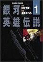銀河英雄伝説(1) アスターテ会戦 (キャラコミックス) [ 田中芳樹 ]