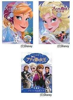 アナと雪の女王 プレミアムぬりえ 3冊セット