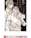 【楽天ブックス限定特典付き】黒か白か 第3巻 [ さちも ]