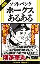【バーゲン本】福岡ソフトバンクホークスあるある [ たかの 要 ]