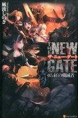THE NEW GATE(05.) [ 風波しのぎ ]