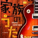 【送料無料】フジテレビ系ドラマ「家族のうた」オリジナルサウンドトラック