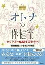 オトナの保健室 セックスと格闘する女たち [ 朝日新聞「女子組」取材班 ]