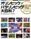 7オリンピック競技完全ガイド (オリンピック・パ...