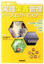 足立香代子の実践栄養管理パーフェクトマスター NST生活習慣病の栄養指導アセスメント検査値栄養法 [