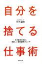 自分を捨てる仕事術 鈴木敏夫が教えた「真似」と「整理整頓」のメソッド [ 石井 朋彦 ]