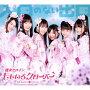 ����Τʤ��и�(��������B CD+DVD)