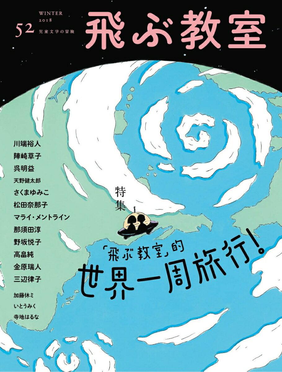 飛ぶ教室(52(WINTER 2018)) 児童文学の冒険 特集:「飛ぶ教室」的世界一周旅行!