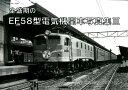 全盛期のEF58型電気機関車写真集(3)