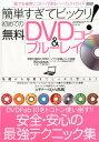 簡単すぎてビックリ!初めての無料DVD&ブルーレイコピー (メディアックスMOOK)