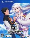 Re:ゼロから始める異世界生活ーDEATH OR KISS- 通常版 PS Vita版