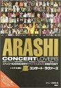 いくぜ15周年!嵐コンサート・ラヴァーズ ARASHICONCERTPHOTOGRAPHRE [ ジャニーズ研究会 ]