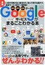 Googleサービスがまるごとわかる本 無料・便利・簡単 (三才ムック)