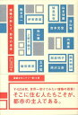 建築の新しさ、都市の未来 (建築文化シナジー) [ 横浜国立大学 ]