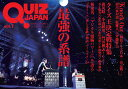 QUIZ JAPAN vol.7 [ セブンデイズウォー ]