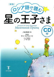 星の王子さま新版 ロシア語で読む [ 八島雅彦 ]