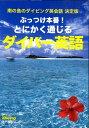 ぶっつけ本番!とにかく通じるダイバー英語 南の島のダイビング英会話決定版 [ 月刊『マリンダイビング