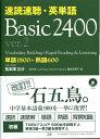 速読速聴・英単語(Basic 2400)Ver.2 [ 松本茂(コミュニケーション教育学) ]