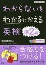 わからないをわかるにかえる英検準2級 新試験対応版 オールカラー ミニミニ暗記BOOK・