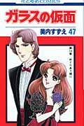 ガラスの仮面(47) (花とゆめコミックス) [ 美内すずえ ]...:book:14698876