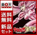 デビルマンサーガ 1-2巻セット [ 永井豪 ]