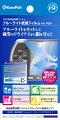 ブルーライト低減フィルム for PSPの画像