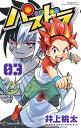 パズドラ(3) (てんとう虫コミックス) 井上 桃太