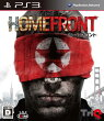 HOMEFRONT PS3版