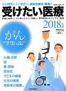 受けたい医療(2018年版) 「がん」胃、大腸、肝臓など/女性のがん 新しい技術/免疫療法 (Yom