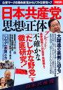 日本共産党思想と正体 公安マークの革命政党からソフトな野党へ? (別冊宝島)