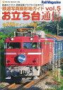 【バーゲン本】お立ち台通信 vol.5 (お立ち台通信) [ 鉄道写真撮影地ガイド ]
