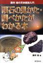 隕石の見かた・調べかたがわかる本 [ 藤井旭 ]