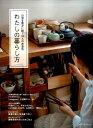 わたしの暮らし方 日常を豊かに紡ぐ19人の衣食住 (MUSASHI BOOKS 『nid』別冊MOO