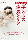 症状からわかる 子どもの病気とケア 宮下守