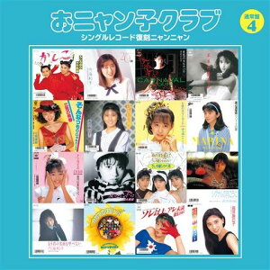 おニャン子クラブ(結成30周年記念) シングルレコード復刻ニャンニャン 4 [ おニャン子クラブ ]