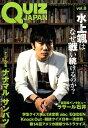 QUIZ JAPAN(vol.8) 古今東西のクイズを網羅するクイズカルチャーブック 水上颯/ナナマ