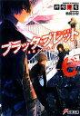 ブラック ブレット(6) 黒の銃弾 煉獄の彷徨者 (電撃文庫) 神崎紫電