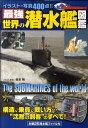 最強世界の潜水艦図鑑 [ 坂本明 ]
