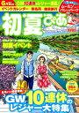 初夏ぴあ首都圏版 (ぴあMOOK)