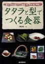 タタラと型でつくる食器 [ 神田慎一 ]