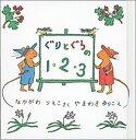 ぐりとぐらの1・2・3 [ 中川李枝子 ]...