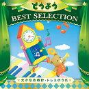 �����ӥ����å� �ɤ��褦 BEST SELECTION �礭�ʸŻ��ס��ɥ�ߤΤ���