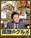 孤独のグルメSeason4 Blu-ray BOX 【Blu...
