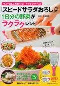 『スピード サラダおろし』つき 1日分の野菜がラクラクレシピ