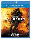 13時間 ベンガジの秘密の兵士 ブルーレイ+DVD+ボーナスブルーレイ(3枚組セット)【Blu-ray】 [ ジョン・クラシンスキー ]