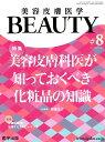 美容皮膚医学BEAUTY(#8(Vol.2 No.7 2) ...