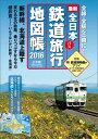全日本鉄道バス旅行地図帳(2016年版)