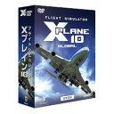 フライトシミュレータ Xプレイン10 日本語 価格改定版
